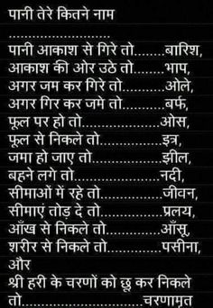 icu ~ 48214231 Idea by Chaklee on quotes Hindi Quotes On Life, Karma Quotes, Reality Quotes, Motivational Quotes For Life, Faith Quotes, Life Quotes, Inspirational Quotes, Morning Prayer Quotes, Morning Greetings Quotes