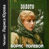 Аудиокнига Золото Борис Полевой