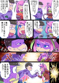 Osomatsu San Doujinshi, Ichimatsu, Anime Ships, South Park, Game Character, Comic Art, Cartoon, Manga, Comics
