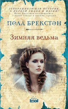 Зимняя ведьма - Пола Брекстон