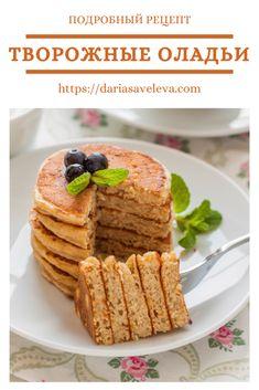Daria Saveleva   Творожные оладьи - Daria Saveleva Easy Eat, Pancakes, Breakfast, Food, Art, Morning Coffee, Art Background, Essen, Kunst