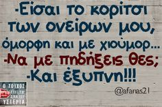 Εισαι Greek Memes, Funny Greek Quotes, Funny Laugh, Funny Jokes, Funny Shit, Funny Images, Funny Photos, Funny Drawings, How To Be Likeable