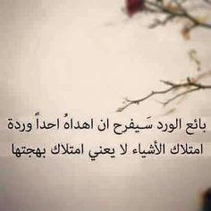 امتلاك الاشياء لا يعني امتلاك بهجتها !!!!