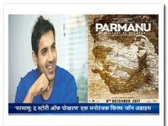 परमाणु: द स्टोरी ऑफ पोखरण' एक मनोरंजक फिल्म: जॉन अब्राहम !  http://pratinidhi.tv/Entertainment_Lifestyle.aspx?Nid=8926