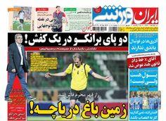 روزنامه ایران ورزشی : يکشنبه  شهريور