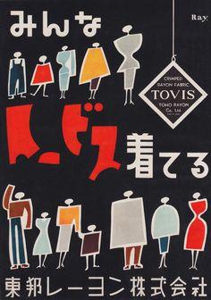 Twenty-one Ads from 1950s Japan