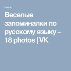 Веселые запоминалки по русскому языку – 18 photos   VK