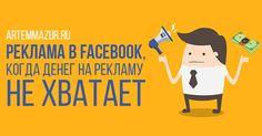 Реклама в Facebook работает эффективно, даже если у вас не так много денег на рекламу. https://artemmazur.ru/facebook/reklama-v-facebook-s-malenkim-budgetom.html