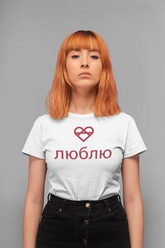 #russia #russian #love #tshirt Pride Outfit, Art Slogans, Rock Shirts, Love Clothing, Love T Shirt, Worldwide Handsome, Unisex, T Shirts For Women, Trending Outfits
