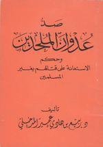 صد عدوان الملحدين وحكم الاستعانة على قتالهم بغير المسلمين - ربيع بن هادي المدخلي