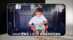 (按圖可以觀看影片 Click Photo to View Video) 兒童汽車安全椅 全球首創智輕便兒童汽車安全椅適合412歲兒童使用體積只有傳統汽車加高椅的十份之一不佔空間攜帶方便 - 更多禮物相關內容還請 Follow us @PresenTense - 購買請閱 @mifold #Child #CarSafety #PTgift #Present #Gift #禮物