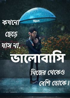 Love Quotes In Bengali, Hd Wallpaper Quotes, Bangla Love Quotes, Funny Troll, Facebook Status, Romantic Love Quotes, Dark Forest, Relationships Love, Sad Quotes