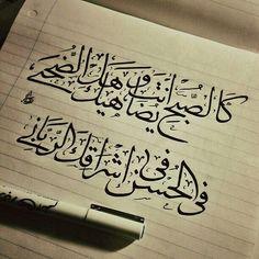 كالصبح انت محمد ولايضاهيك الضحى في الحسن في اشراقك الرباني