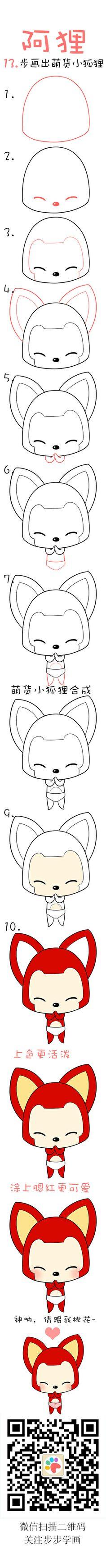 Learn how to draw Ali (阿狸)