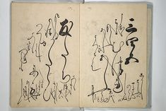 A Calligraphy Book (Tehon)