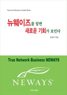 『뉴웨이즈를 알면 새로운 기회가 보인다』는 뉴웨이즈 네트워크 사업자를 위한 비즈니스 가이드 북이다. 네트워크 사업은 전달사업으로 생산자-회원-소비자로 연결되는 다이렉트 셀링이다. 네트워크에 처음 진입하는 사업자의 경우 어떤 식으로 제품을 전달하고 회사를 소개할 것인지, 고객과의 상담은 어떻게 진행할 것인지 등 사업을 진행하는 중요한 길잡이가 될 것이다.