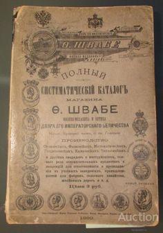 Каталог. 628 стр. Физика. Механика. Оптика. Швабе. Поставщик Двора. 1889 + Термометр.