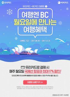 평창기념카드 쓰고 6성급호텔에서 동계올림픽경기관람까지! : 네이버 블로그