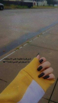 gorygul - 0 results for quotes Funny Relatable Quotes, Funny Arabic Quotes, Arabic Funny, Mixed Feelings Quotes, Mood Quotes, Wise Quotes, Poetry Quotes, Quotes Inspirational, Cover Photo Quotes
