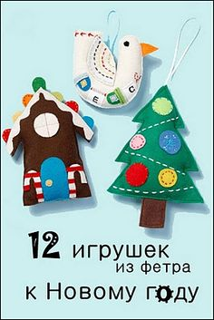 Felt ornaments sew along (russian)