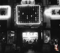 PIN077_Unlocated casino illuminated by night in Shanghai, 1949年6月, 赌场。  地点不详。