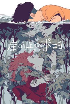 ponyo is a weird ass movie. i love ghibli but ponyo gave 7 yr old the the creeps and i haven't seen it since .anyways, pretty poster! Studio Ghibli Films, Art Studio Ghibli, Studio Ghibli Poster, Studio Ghibli Characters, Anime Characters, Art Anime, Anime Kunst, Wallpaper Studio, Screen Print Poster