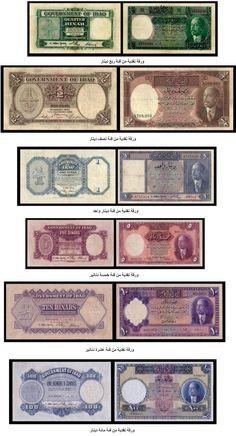 First national Iraqi currency at 1932 ,king Faisal 1 Kingdom of Iraq by Sara Fahmi-Engineer