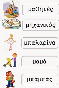 Speech Language Therapy, Speech And Language, Speech Therapy, Learn Greek, Greek Language, Greek Alphabet, Emergent Readers, Language Lessons, Greek Quotes