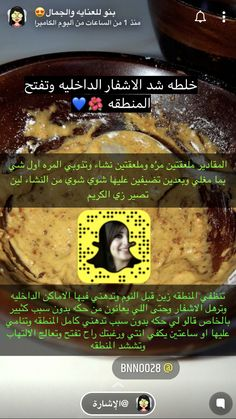 Beauty Care, Beauty Skin, Health And Beauty, Skin Tips, Skin Care Tips, Private Health Care, Quran Tafseer, Easy Mother's Day Crafts, Peanut Butter Energy Bites