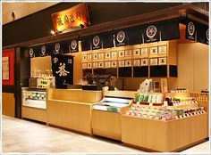 祇園辻利 Display Design, Store Design, Japanese Shop, Noren Curtains, Curtain Designs, Restaurant Design, Liquor Cabinet, Interior Design, Weekender