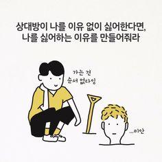 안녕하세요오오오롱 릉꾸예여:) 오랜만에 글귀를 준비했어여! 공감 글귀 ! 현실 글귀 ! 다들 어디서 접하신... Frog Pictures, Cute Pictures, Wise Quotes, Funny Quotes, Korea Quotes, Wow Words, Bad Relationship, Poems, Lettering