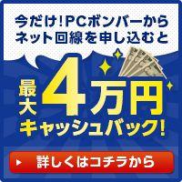 PCボンバー限定 インターネットお申し込みキャンペーン