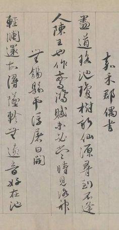 蔡襄 | 自书诗卷