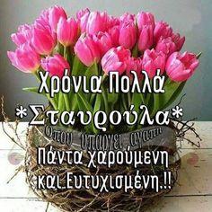 Name Day, Birthdays, Happy Birthday, Country, Anniversaries, Happy Brithday, Rural Area, Saint Name Day, Urari La Multi Ani