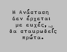 Greek Quotes, Emotional Abuse, True Words, Favorite Quotes, Philosophy, Like Me, Texts, Love Quotes, Lyrics