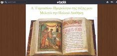 Μαθήματα 15 και 16 : Υλικό μελέτης όλων των βαθμίδων κατήχησης της Ιεράς Μητροπόλεώς μας. Cover, Books, Libros, Book, Book Illustrations, Libri