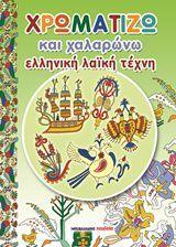 Χρωματίζω και χαλαρώνω: Ελληνική λαϊκή τέχνη Decorative Plates