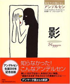村上春樹が授賞式スピーチで触れたアンデルセン童話『影』に大反響「今まで読まなかったことを後悔した!」
