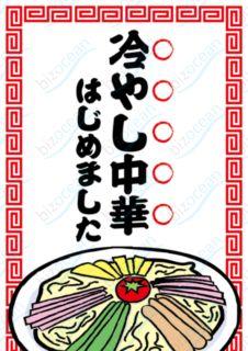 冷やし中華はじめました003|テンプレートの無料ダウンロードは【書式の王様】