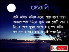Suvo Ratri | KARAN Bangla Desktop, Weather, Funny, Image, Desk, Ha Ha, Hilarious, Humor