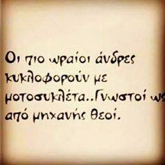 χαχαχαχ #greek #quotes Funny Greek, Keep Smiling, Greek Quotes, The Funny, Wise Words, Philosophy, Funny Pictures, Funny Quotes, Lol