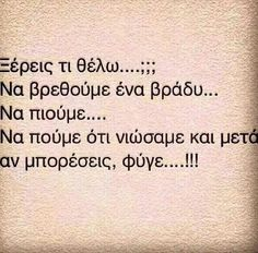 Ξερεις τι θέλω? My Life Quotes, Sad Love Quotes, Sassy Quotes, Greece Quotes, Favorite Quotes, Best Quotes, Something To Remember, Greek Words, English Quotes