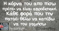 Greek Memes, Greek Quotes, Funny Memes, Jokes, Funny Photos, Best Quotes, Psychology, Lol, Let It Be