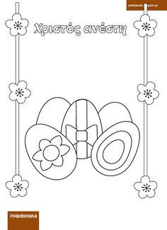 Χριστός Ανέστη - 4 σελίδες ζωγραφικής Easter Eggs, Home Decor, Decoration Home, Interior Design, Home Interior Design, Home Improvement
