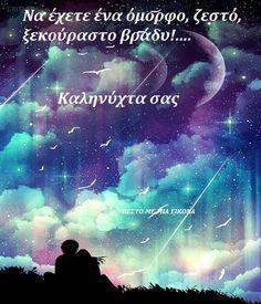 -- Η ΨΥΧΗ ΜΟΥ Σ ΕΝΑ ΣΤΙΧΟ--: Καληνύχτα σας... Movies, Movie Posters, Films, Film Poster, Cinema, Movie, Film, Movie Quotes, Movie Theater