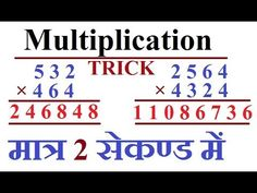 This is the Shortest method to Calculate the multiplication of any two, three and four digit numbers. So practice this method and you can then calculate any . Maths Sums, Math Solver, Multiplication Tricks, Math Formulas, Math Strategies, 7th Grade Math, Math Lessons, Mantra, Homework