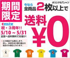 期間限定 今なら全商品2枚以上で送料¥0 t-mixのバナーデザイン