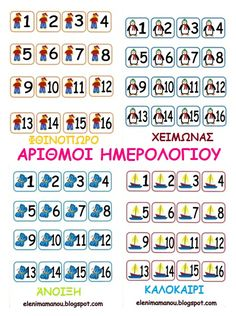 Ελένη Μαμανού Calander, First Day Of School, Classroom Organization, Letters, Teaching, Numbers, Blog, Crafts, Decoration