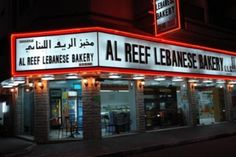 Al Reef Lebanese Bakery manakish , cheese ,meet ,labneh with zaatar and veg , worth worth a try located on wasel Road just next to the union cop opp safa park Jumeirah, Safa Park. Opposite Post Office Call: +97143961980