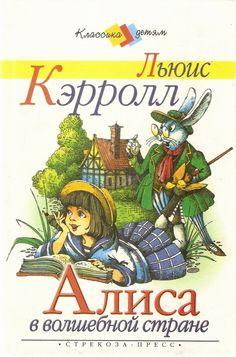 "Lewis Carroll's ""Alice in fairyland"". Publisher: Dragonfly 2000  Illustrator: P.Kotov"